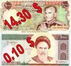 تفاوت ارزش پول ملی