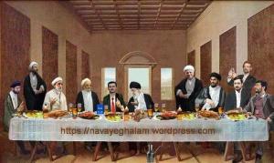 شام آخر جمهوری اسلامی به میزبانی ولی فقیه(قسمت اول)